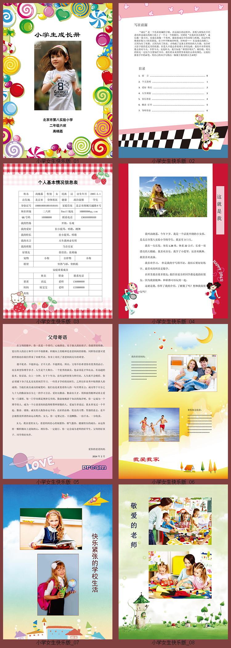 小学生成长档案模版-女生快乐版(word) 电子模版-第1张