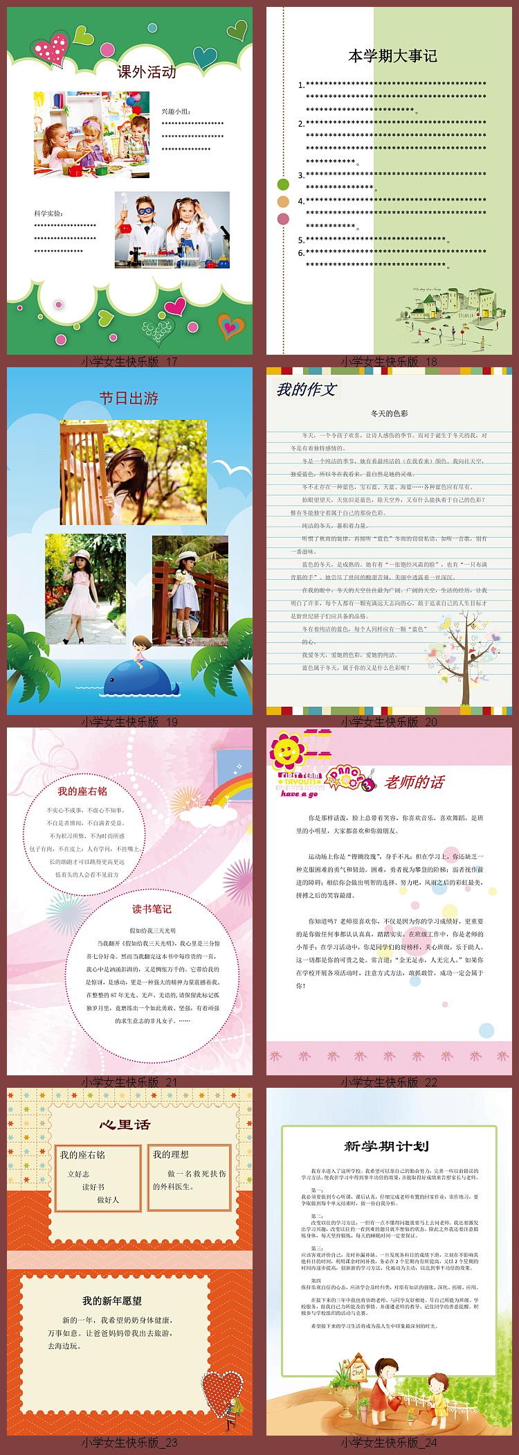 小学生成长档案模版-女生快乐版(word) 电子模版-第3张