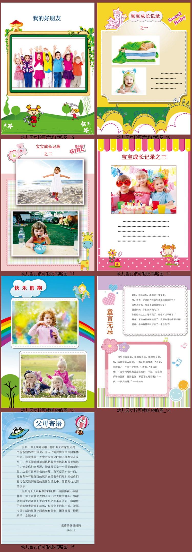 幼儿园成长档案模版-女孩可爱版(word) 电子模版-第2张