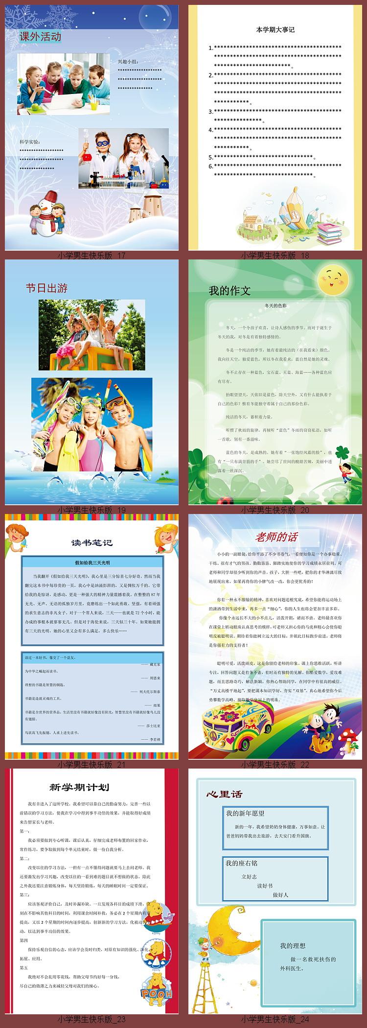 小学生成长档案模版-男生快乐版(word) 电子模版-第3张