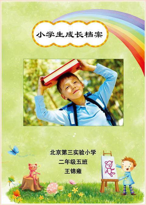 小学生成长档案模版-男生快乐版(图样) 图库-分类内页-第1张