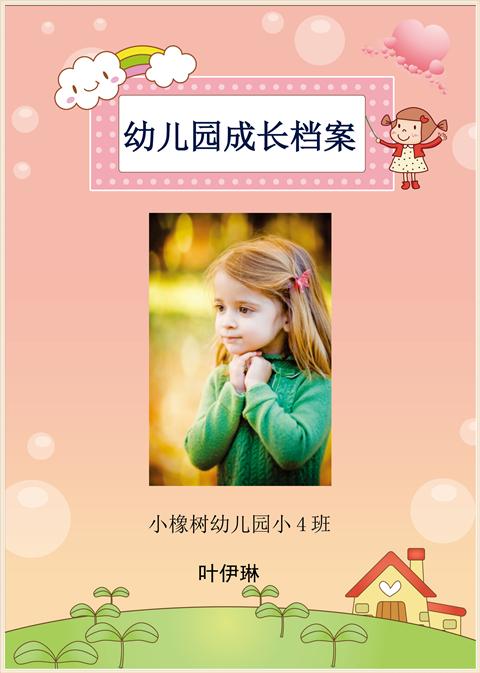 幼儿园成长档案模版-女孩可爱版(图样) 图库-分类内页-第1张