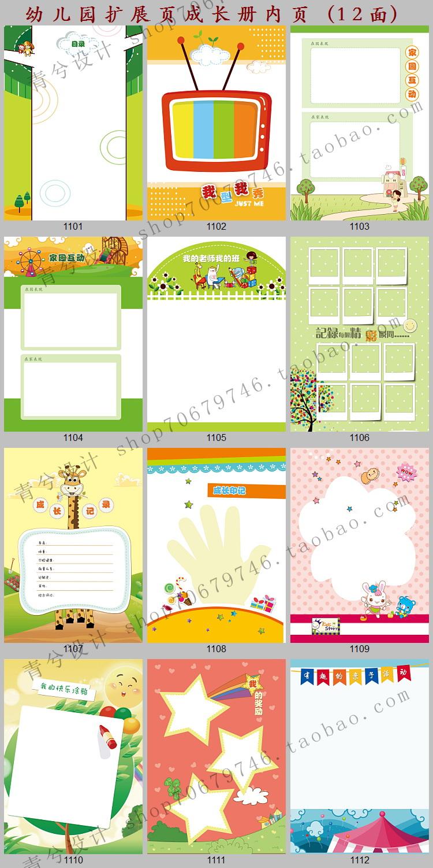 幼儿园扩展页 成长册-分类-第1张
