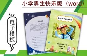 小学生成长档案模版-男生快乐版(word)