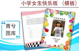 小学生成长档案模版-女生快乐版(图样)